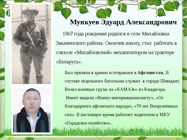 Мункуев Эдуард Александрович 1967 года рождения родился в селе Михайловка Зак...