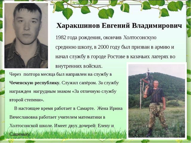 Харакшинов Евгений Владимирович 1982 года рождения, окончив Холтосонскую сред...
