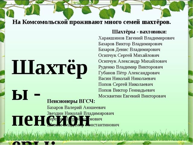 Шахтёры - пенсионеры: Агафонов Владимир Иванович Агафонов Василий Иванович Б...