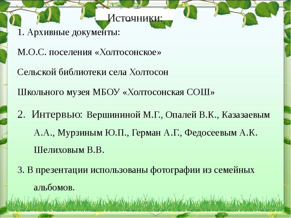 Источники: 1. Архивные документы: М.О.С. поселения «Холтосонское» Сельской би...