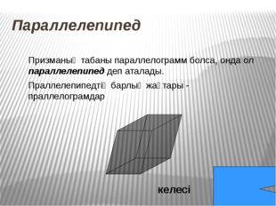 Параллелепипедтің түрлері Тік бұрышты параллелепипед- табаны тік төртбұрыш бо