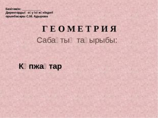 кіріспе Геометриядан «Көпжақтар» тақырыбы бойынша алынған презентацияның жосп