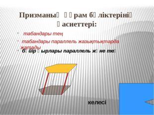 Параллелепипед Призманың табаны параллелограмм болса, онда ол параллелепипед