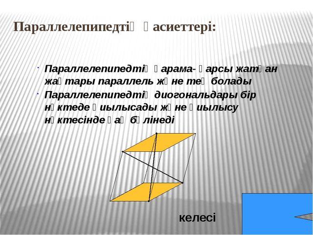 пирамиданың түрлері п-бұрышты – пирамиданың табаны n-бұрыш Дұрыс пирамида –...