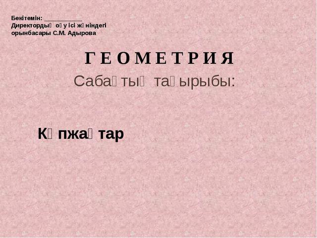 кіріспе Геометриядан «Көпжақтар» тақырыбы бойынша алынған презентацияның жосп...