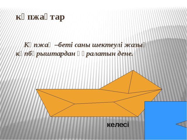 Көпжақтардың компоненттері Жазықтық пен дөңес көпжақтың бетінің ортақ бөлігі...