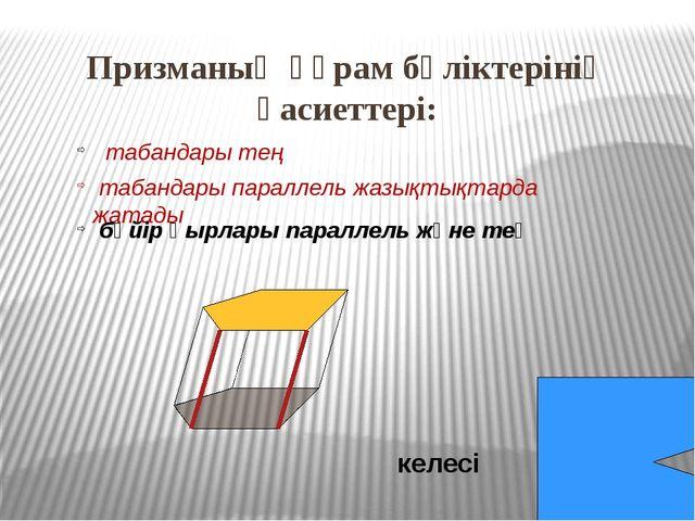 Параллелепипед Призманың табаны параллелограмм болса, онда ол параллелепипед...
