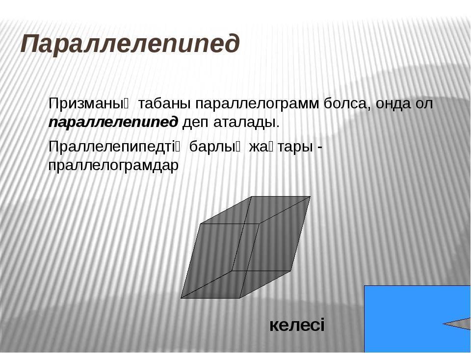 Параллелепипедтің түрлері Тік бұрышты параллелепипед- табаны тік төртбұрыш бо...