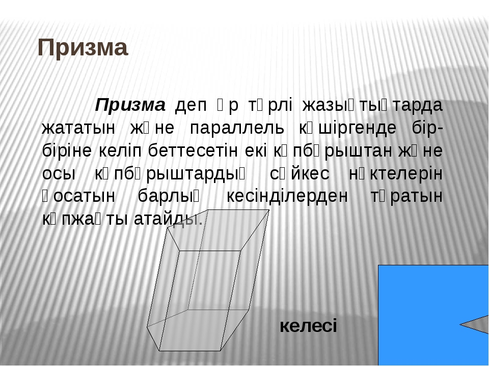 Призманың құрам бөліктерінің қасиеттері: бүйір қырлары параллель және тең кел...