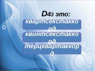 D43 это: квартсекстаккорд квинтсекстаккорд терцквартаккорд