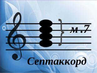 Септаккорд м.7