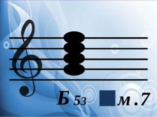 м. Б 7 53