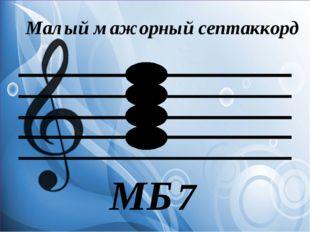 МБ7 Малый мажорный септаккорд