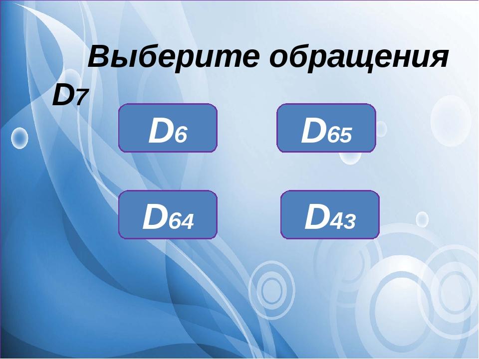 Выберите обращения D7 D64 D6 D65 D43
