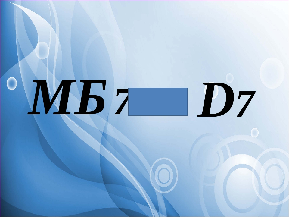 МБ7 D7