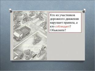 Кто из участников дорожного движения нарушает правила, а кто соблюдает? Объяс