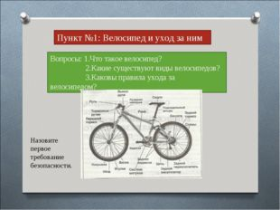Пункт №1: Велосипед и уход за ним Вопросы: 1.Что такое велосипед? 2.Какие сущ