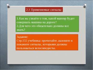 2.1 Применяемые сигналы 1.Как вы узнаёте о том, какой маневр будет совершать