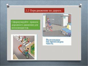 2.2 Передвижение по дороге. Сформулируйте правила дорожного движения для вело
