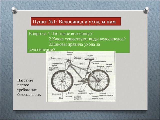Пункт №1: Велосипед и уход за ним Вопросы: 1.Что такое велосипед? 2.Какие сущ...