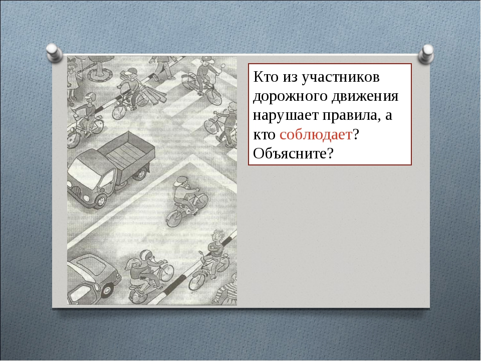 Кто из участников дорожного движения нарушает правила, а кто соблюдает? Объяс...