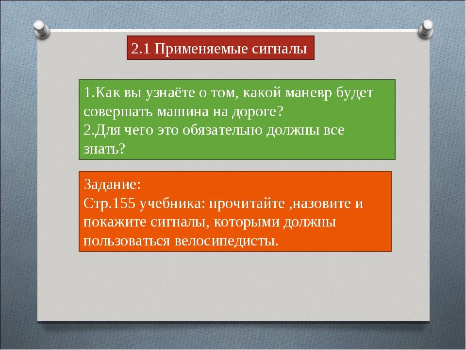 2.1 Применяемые сигналы 1.Как вы узнаёте о том, какой маневр будет совершать...