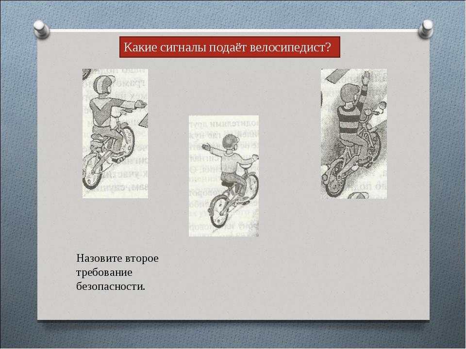 Какие сигналы подаёт велосипедист? Назовите второе требование безопасности.