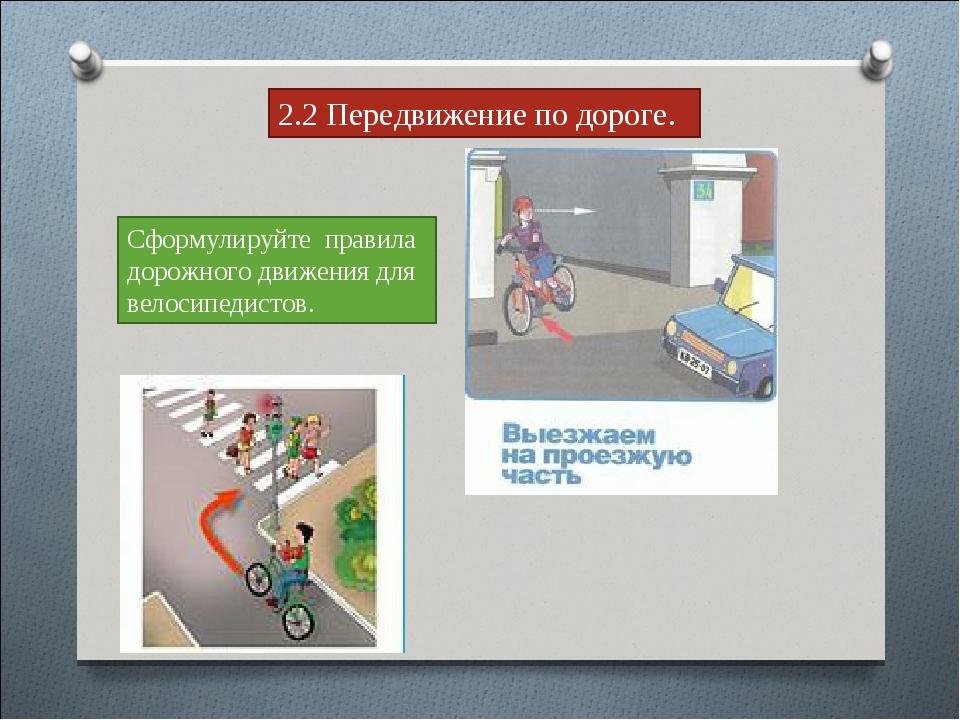 2.2 Передвижение по дороге. Сформулируйте правила дорожного движения для вело...