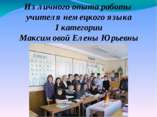 Из личного опыта работы учителя немецкого языка I категории Максимовой Елены