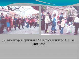 День культуры Германии в Хайдельберг центре, 5-11 кл. 2009 год
