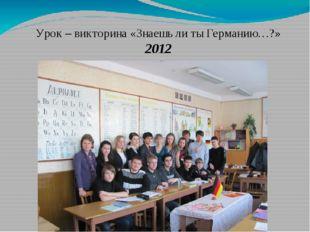 Урок – викторина «Знаешь ли ты Германию…?» 2012