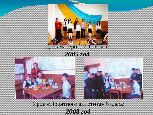 День матери – 7-11 класс 2005 год Урок «Приятного аппетита» 6 класс 2008 год