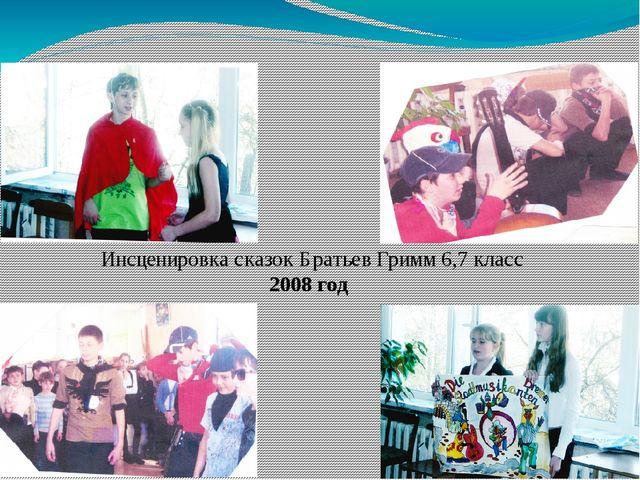 Инсценировка сказок Братьев Гримм 6,7 класс 2008 год