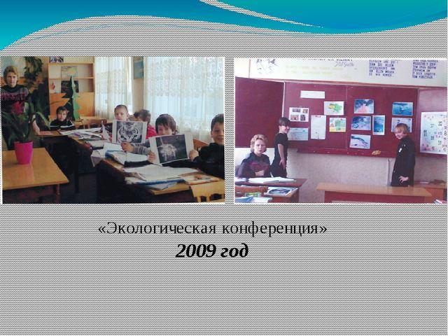 «Экологическая конференция» 2009 год