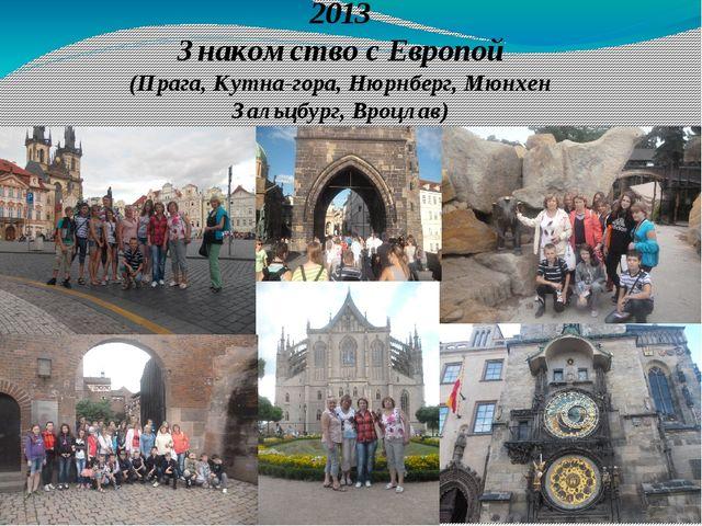 2013 Знакомство с Европой (Прага, Кутна-гора, Нюрнберг, Мюнхен Зальцбург, Вро...