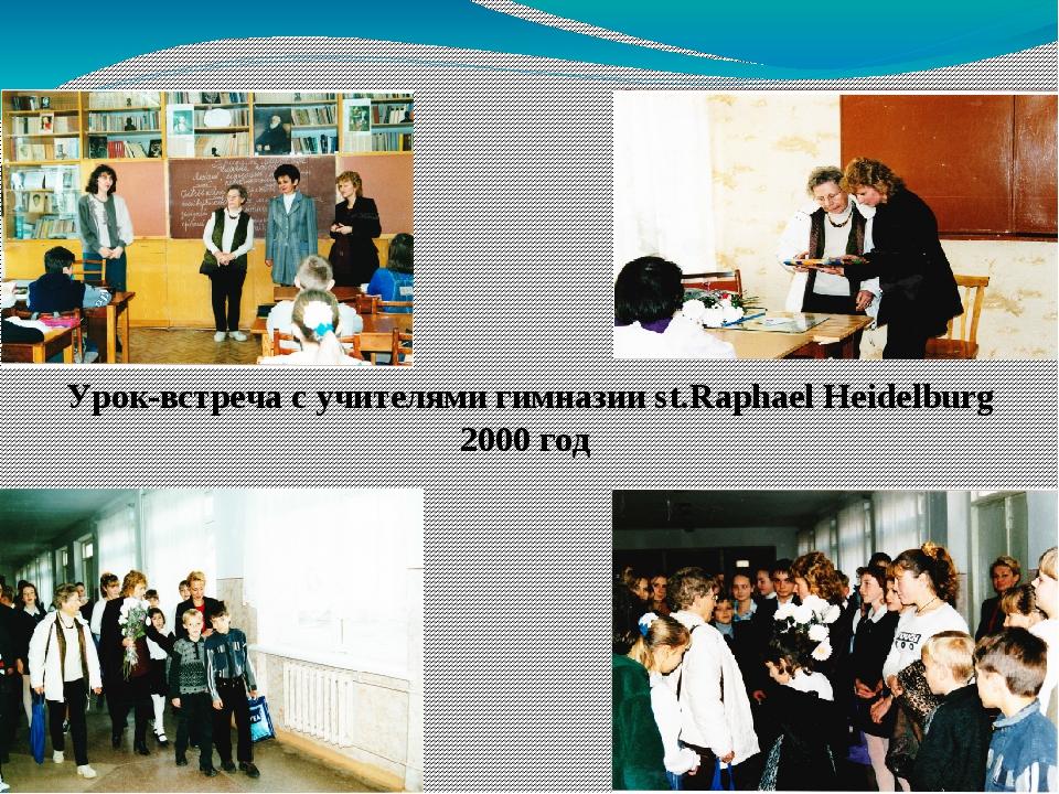 Урок-встреча с учителями гимназии st.Raphael Heidelburg 2000 год