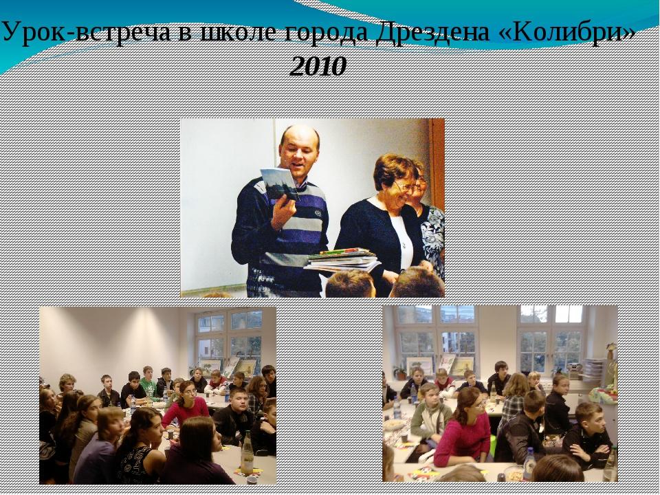 Урок-встреча в школе города Дрездена «Колибри» 2010