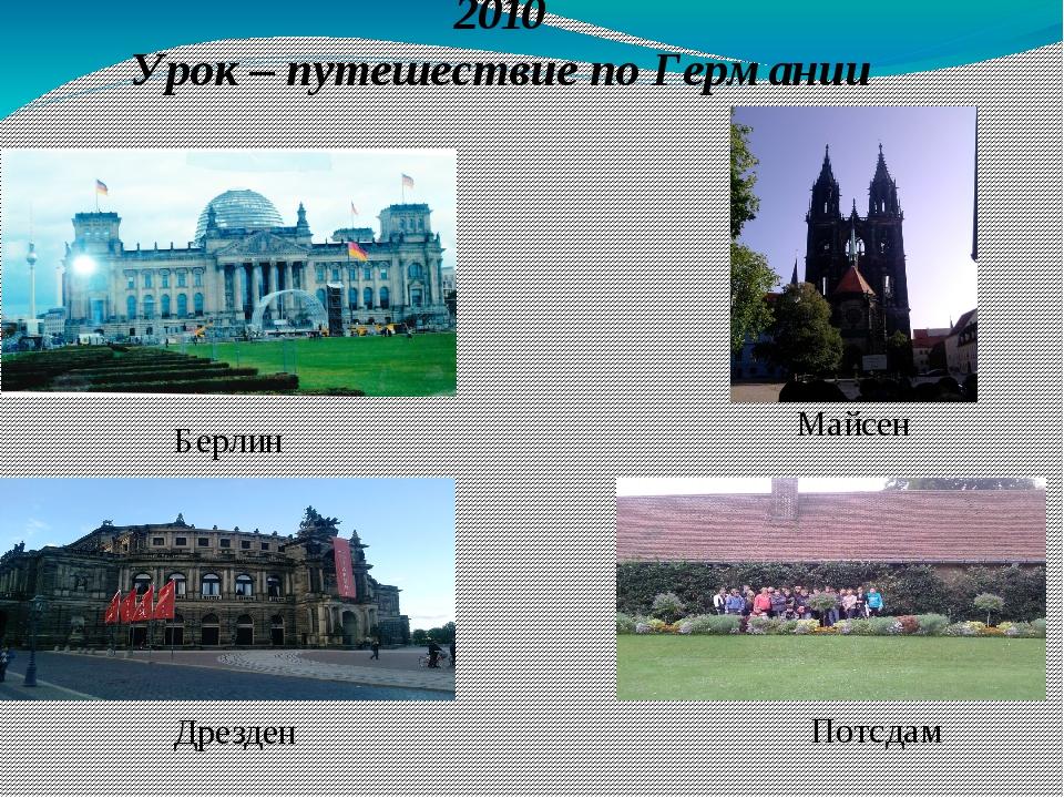 2010 Урок – путешествие по Германии Берлин Дрезден Потсдам Майсен