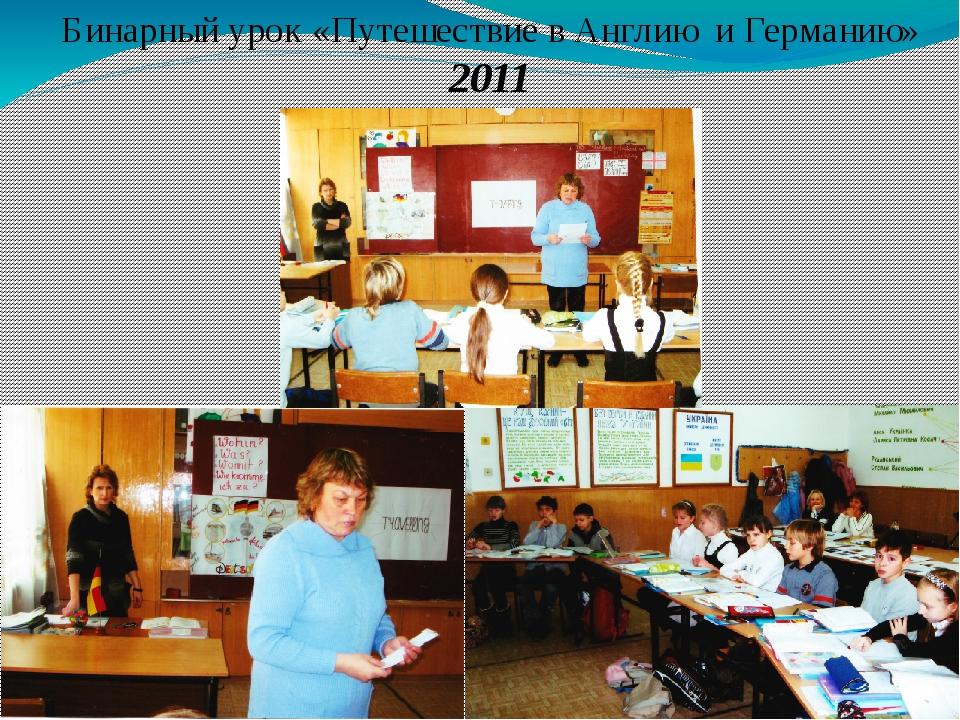 Бинарный урок «Путешествие в Англию и Германию» 2011