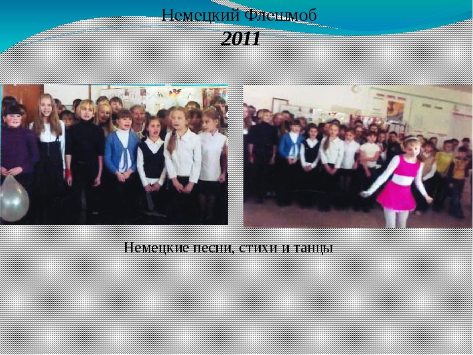 Немецкий Флешмоб 2011 Немецкие песни, стихи и танцы