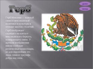 Герб Мексики— важный символ мексиканской политики и культуры в течение многи