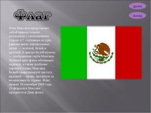 Флаг Мексики представляет собой прямоугольное полотнище с соотношением сторон