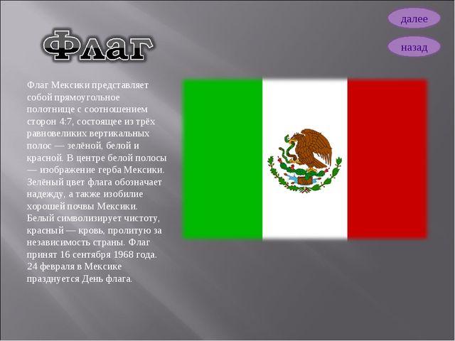 Флаг Мексики представляет собой прямоугольное полотнище с соотношением сторон...