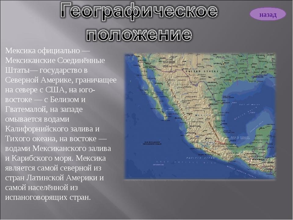 Мексика официально— Мексиканские Соединённые Штаты— государство в Северной А...
