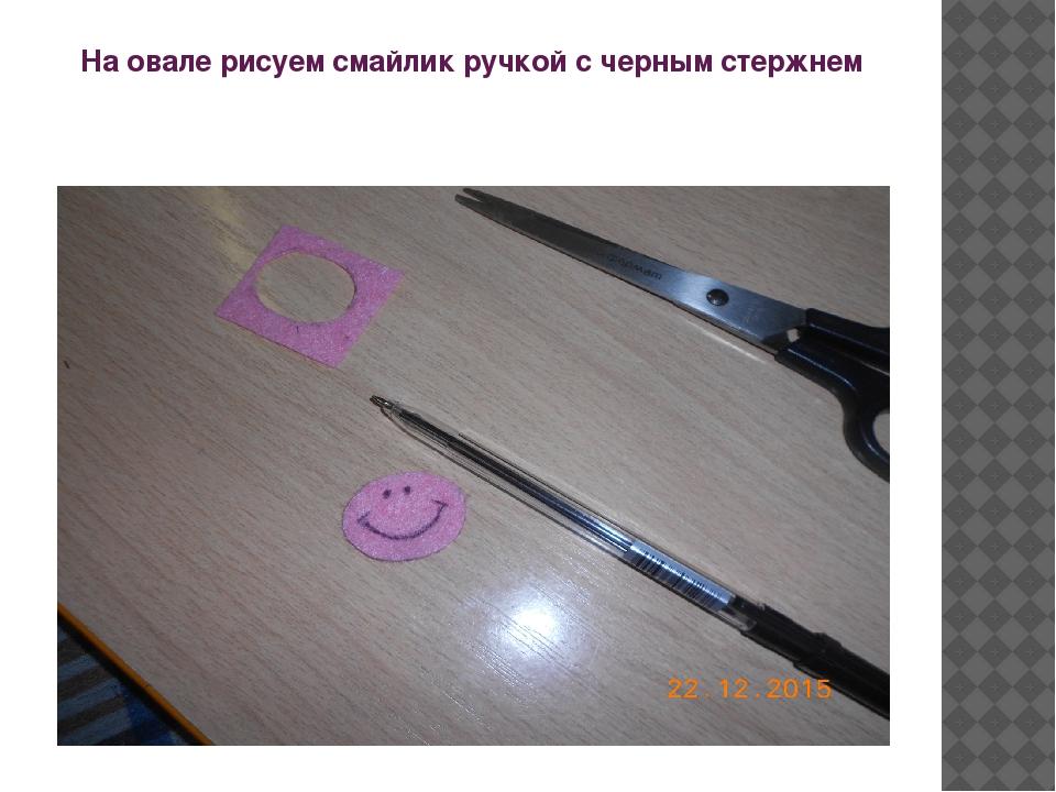 На овале рисуем смайлик ручкой с черным стержнем
