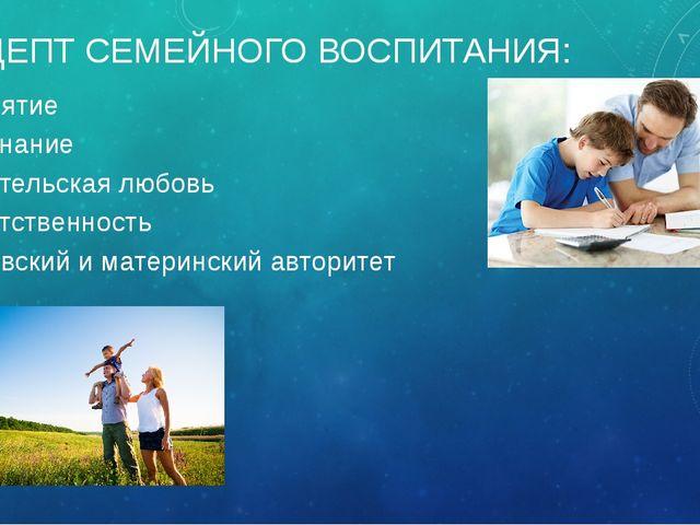 РЕЦЕПТ СЕМЕЙНОГО ВОСПИТАНИЯ: Принятие Признание Родительская любовь Ответстве...