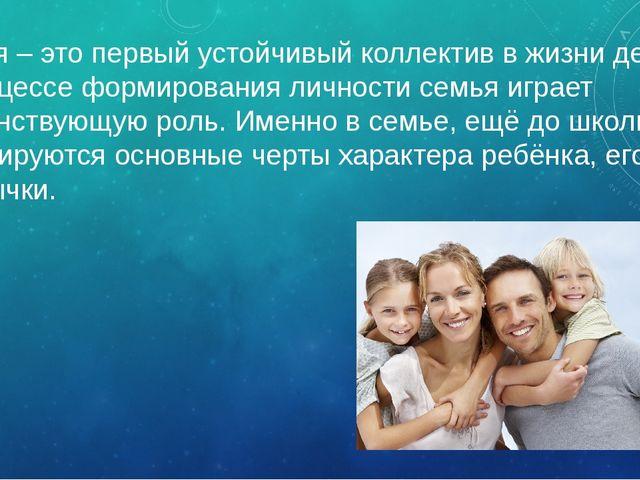 Семья – это первый устойчивый коллектив в жизни детей. В процессе формировани...