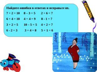 Найдите ошибки в ответах и исправьте их. 7 + 2 = 10 8 – 3 = 5 2 + 6 = 7 6 + 4
