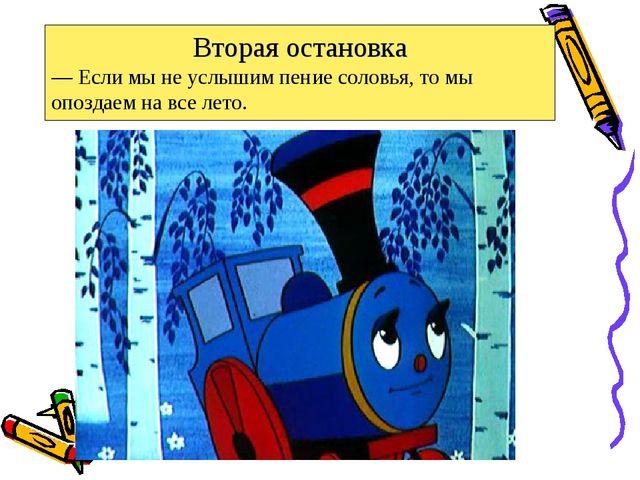 Вторая остановка — Если мы не услышим пение соловья, то мы опоздаем на все ле...