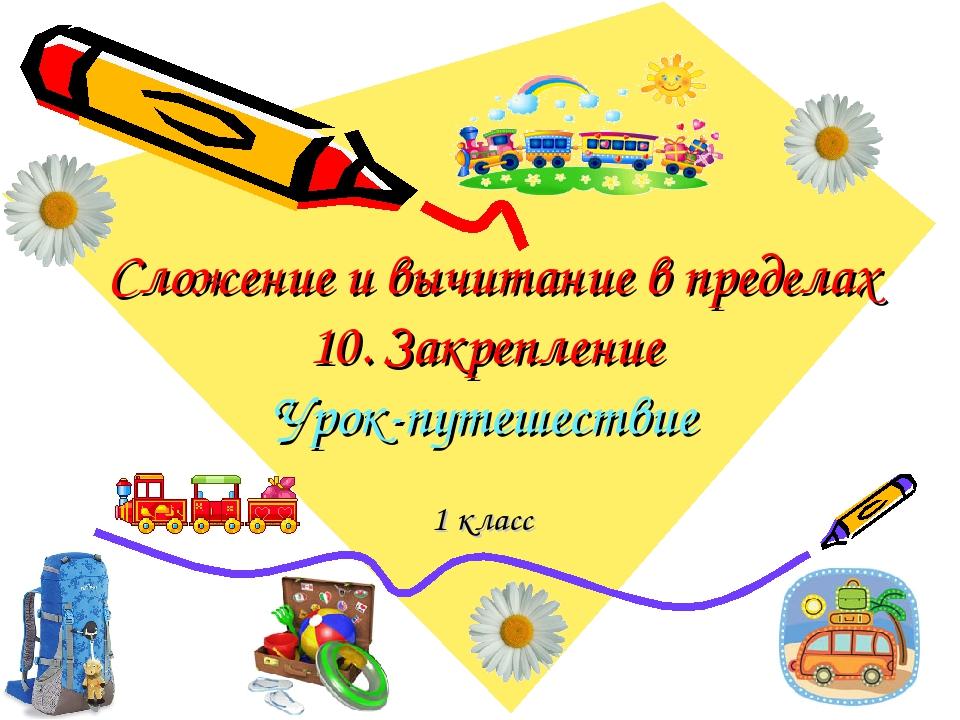 Сложение и вычитание в пределах 10. Закрепление Урок-путешествие 1 класс